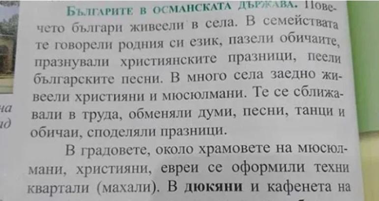 ПОТРЕСЕНА МАЙКА ИЗРИГНА ВЪВ ФЕЙСБУК: Какви българи са писали учебника на дъщеря ми за трети клас!