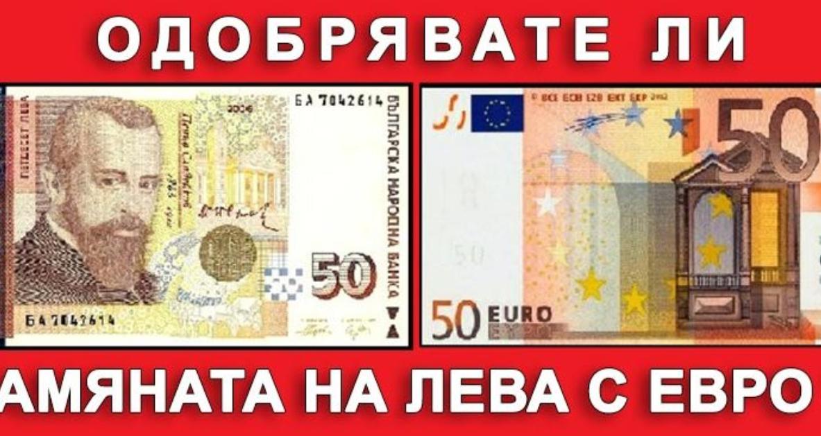 Експерт от Германия доказа, че еврото е по-изгодно за България, обясни защо